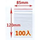 夾鏈袋(4號) 85x120x0.04 100入