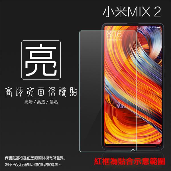◆亮面螢幕保護貼 MIUI Xiaomi 小米 小米 MIX 2 MDE5/MIX 2S M1803D5XA 保護貼 亮貼 亮面貼 保護膜