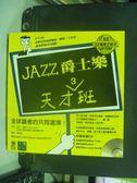 【書寶二手書T2/音樂_JHF】JAZZ爵士樂天才班_迪克蘇綽_附光碟