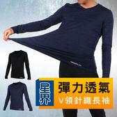 HODARLA 男-星界V領針織長袖T恤(慢跑 路跑 台灣製 免運 ≡排汗專家≡