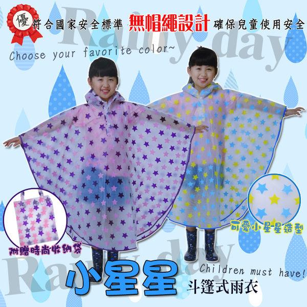 ※都會款 小星星斗篷式雨衣/附贈時尚收納袋/兒童雨衣/男女童/日式/可愛/連身雨衣/輕便雨衣