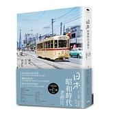 日本昭和時代老照片:鐵道.生活.風景帖