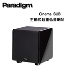 Paradigm 加拿大 Cinema SUB 主動式重低音喇叭【免運+公司貨保固】