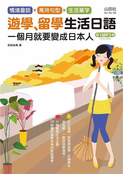 遊學、留學生活日語:去日本跟日本人學日語