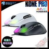 [ PCPARTY ] 德國冰豹 ROCCAT Kone Pro 超輕量化 電競光學滑鼠