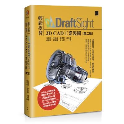 輕鬆學習DraftSight 2D CAD工業製圖(2版)