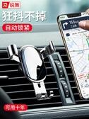 手機支架 車載手機支架導航汽車用出風口通用小車上支撐固定支夾架神器開車  koko時裝店