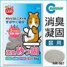 [寵樂子]《日本Marukan》 MR-967 消臭凝結鼠砂 1.5kg / 避免蚊蟲接近
