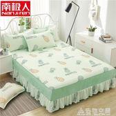 南極人床罩床裙式床套單件防塵保護套1.5米1.8m床單夏天床笠防滑名購居家