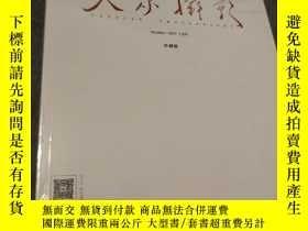二手書博民逛書店大衆攝影罕見2019 十月號 珍藏版 未拆封Y3436