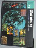 【書寶二手書T3/科學_IAN】生活知識(2)地球生態史