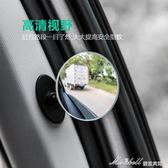後視鏡 後排下車開門觀察鏡 倒車輔助小圓鏡盲點鏡後視鏡 汽車安全小用品    蜜拉貝爾