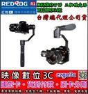 《映像數位》 BENRO百諾 REDDOG R1專用三軸穩定器【台灣總代理公司貨】【現貨】*