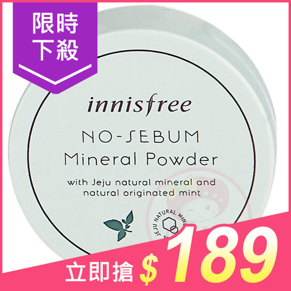韓國innisfree 無油光天然薄荷礦物控油蜜粉(5g)【小三美日】原價$199