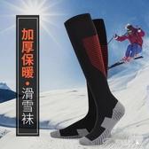 滑雪襪子-戶外加厚運動滑雪襪高筒滑冰襪登山襪男女騎行保暖透氣速干襪子 提拉米蘇