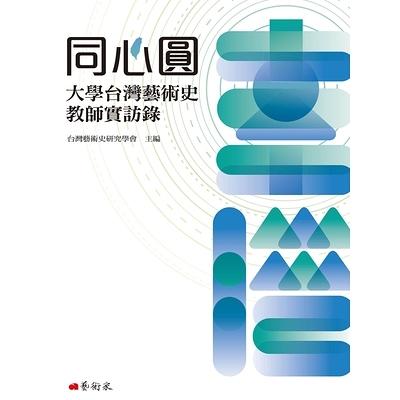 同心圓(大學台灣藝術史教師實訪錄)