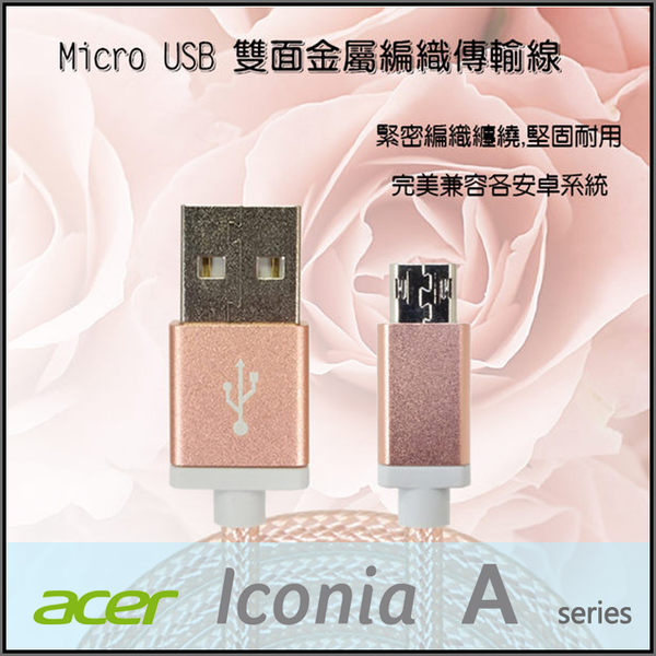 ☆Micro USB 玫瑰金編織充電線/傳輸線/Acer Iconia A1-830/Iconia A1-810