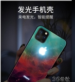 手機殼 iphone11手機殼蘋果11maxpro來電閃發光蘋果11promax聲控夜光 3C公社