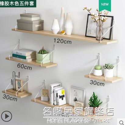 墻上置物架墻面免打孔一字隔板掛墻壁掛電視墻裝飾臥室書架層板架 NMS名購新品