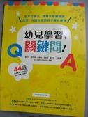 【書寶二手書T1/少年童書_HMX】幼兒學習,關鍵問!_台中市愛彌兒幼兒園
