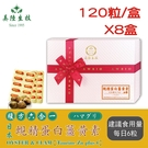 美陸生技 複方6合1日本蜆精蛋白薑黃素膠囊(禮盒)【120粒/盒X8盒】AWBIO