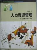 【書寶二手書T6/大學商學_YGU】人力資源管理-以合作觀點創造價值_簡建忠