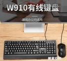 愛國者有線鍵盤台式筆記本電腦外設家用辦公游戲吃雞USB鍵盤 NMS 創意空間
