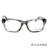 TOM FORD 眼鏡 TF5147 (透灰) 方框 近視眼鏡 久必大眼鏡