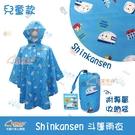 【雨眾不同】三麗鷗雨衣 新幹線 斗篷雨衣 披風 兒童雨衣