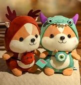 公仔 呆萌小松鼠可愛變身恐龍毛絨玩具兒童玩偶送女生日禮物布娃娃 - 雙十二交換禮物