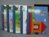 【書寶二手書T8/兒童文學_IQR】地球小小說-美夢成真_誰是大明星等_共5本合售