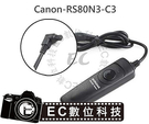 【EC數位】Canon 5D 5DII 5DIII 5D3 50D 40D 30D 6D 7D 20D D30 D60 Kodak DSC-520 專用 RS-80N3 RS-C3 快門線