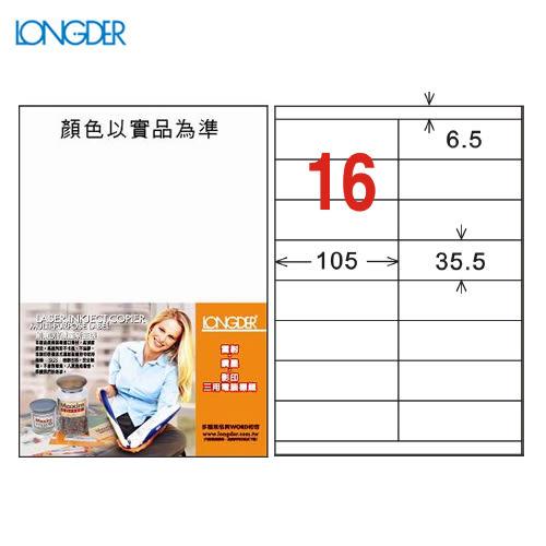 【量販2盒】龍德 A4三用電腦標籤(雷射/噴墨/影印) LD-828-W-A(白)  16格(105張/盒)列印標籤/信封/貼紙