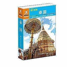 簡體書-十日到貨 R3Y【易行指南——泰國】 9787503250910 中國旅遊出版社 作者:英國Rough Guides