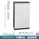 《固的家具GOOD》290-04-AKM (塑鋼家具)2.1尺胡白色鞋櫃