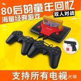 小霸王飛豪游戲機電視雙人手柄80后懷舊FC電玩插黃卡紅白機 QQ19757『MG大尺碼』