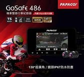 【PAPAGO】 GOSAFE 486 雙鏡頭 FHD1080P 130度 廣角鏡 TS碼流 機車 行車紀錄器 贈32G 記憶卡