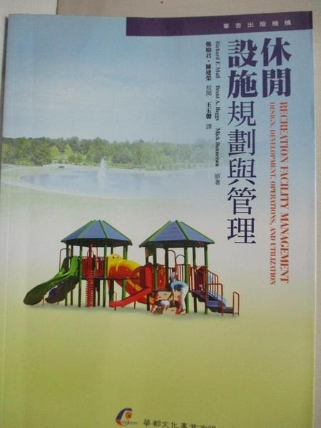 【書寶二手書T1/大學商學_ECX】休閒設施規劃與管理_Richard F. Mull