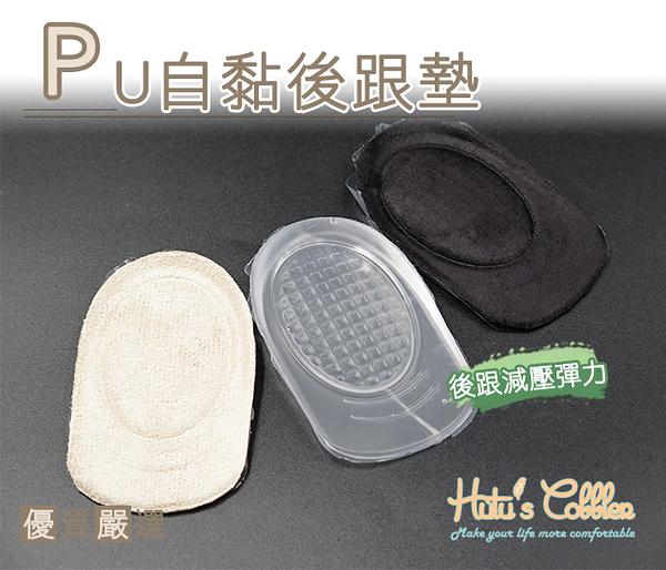 糊塗鞋匠 優質鞋材 E28 PU自黏後跟墊 矽膠材質 後跟減壓彈力 柔軟度高 平衡壓力 自黏背膠