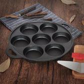 鑄鐵雞蛋漢堡模具家用七孔加深商用煎蛋平底鍋蛋糕模電磁爐燃氣灶  HM  范思蓮恩