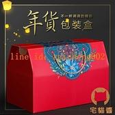中秋禮盒年貨月餅包裝盒熟食特產空盒子定製【宅貓醬】