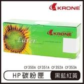 KRONE HP CF350A CF351A CF352A CF353A 環保碳粉匣 碳粉匣 黑色 藍色 紅色 黃色