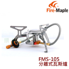 Fire-Maple 戶外露營瓦斯爐(分...