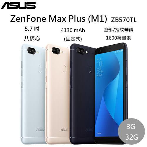 全新空機 華碩 ASUS ZenFone Max Plus M1 ZB570TL 大電量 智慧手機