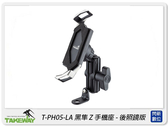 TAKEWAY T-PH05-LA 黑隼Z手機座 鉗式運動手機夾 後照鏡版 摩托車 適用4.7-6.5吋手機
