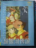 影音專賣店-P02-501-正版DVD-動畫【超銀河傳說 國語】-超炫動畫
