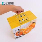 蜜桔高檔包裝盒愛媛38包裝盒8-10斤橘子橙子禮盒水果包裝 萬客居
