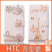 HTC Desire20 pro 19s 19+ 12s U11 EYEs U19e U12+ life U11+ 皇冠白色水鑽皮套 手機皮套 皮套 訂製 DC