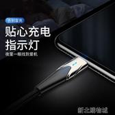 蘋果數據線iphone6充電線器6s手機x快充7plus加長八8P沖cd電平果5s平板 新北購物城