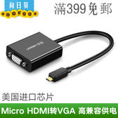micro hdmi轉vga轉接頭線適用手機/平板相機筆記本電腦連接電視投影儀 25cm